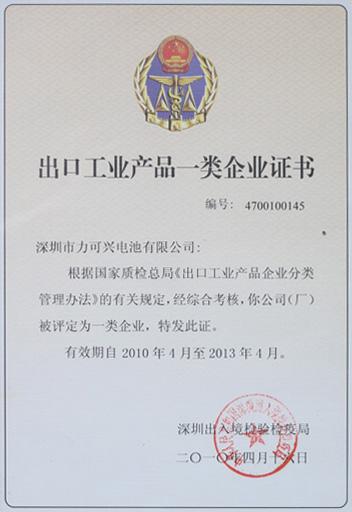 出口工业产品一类企业证书